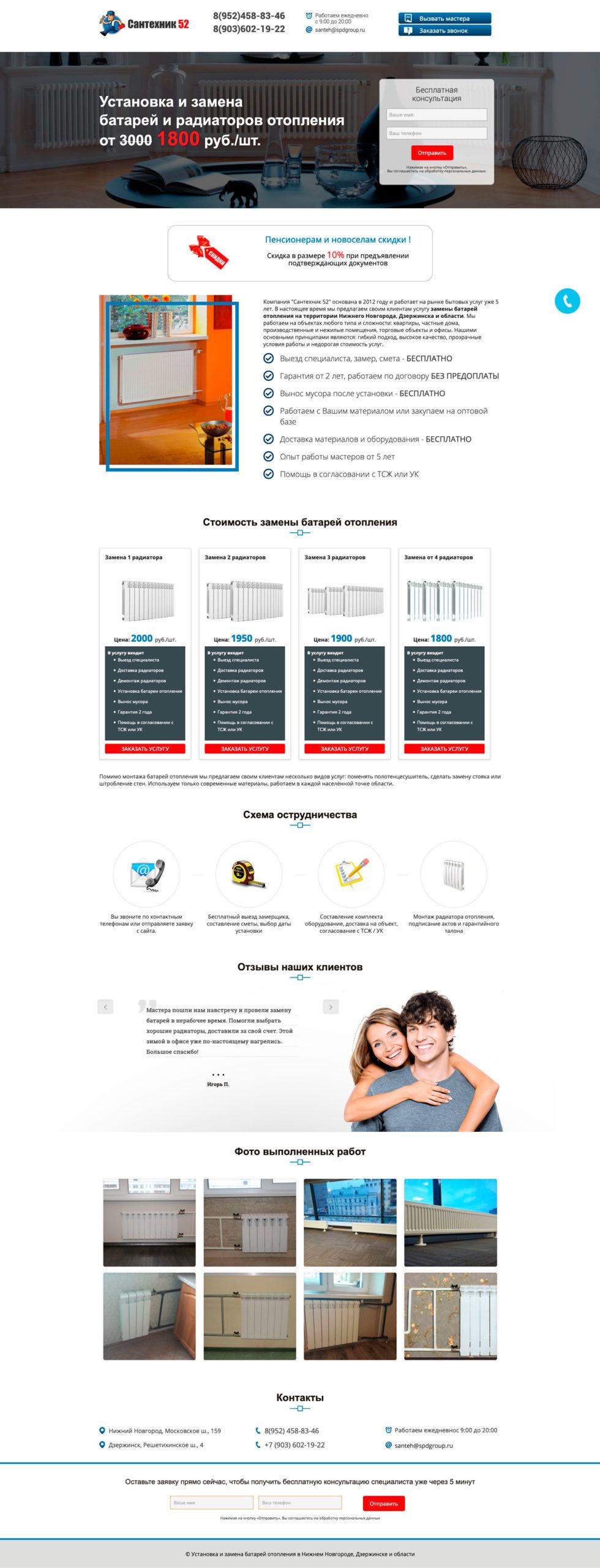Сайт компании Сантехник 52