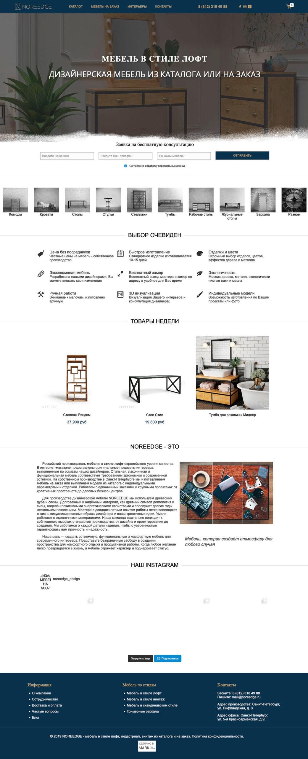 Сайт мебельной фабрики Noreedge