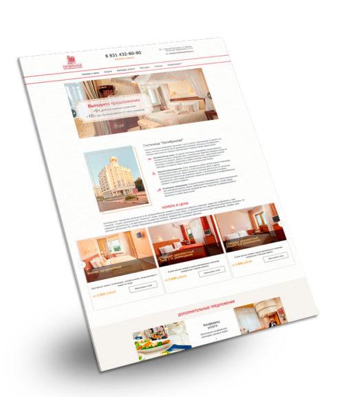 Сайт гостиницы Октябрьская