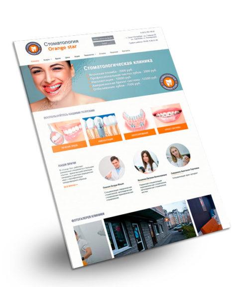 Сайт стоматологии Orange Star