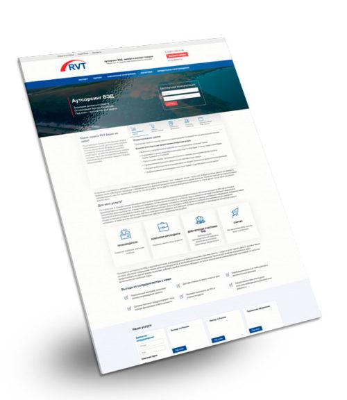 Сайт компании РВТ