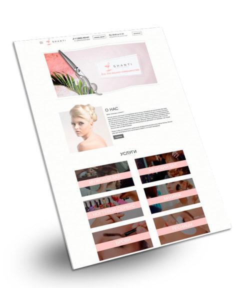 Сайт салона красоты SHANTI