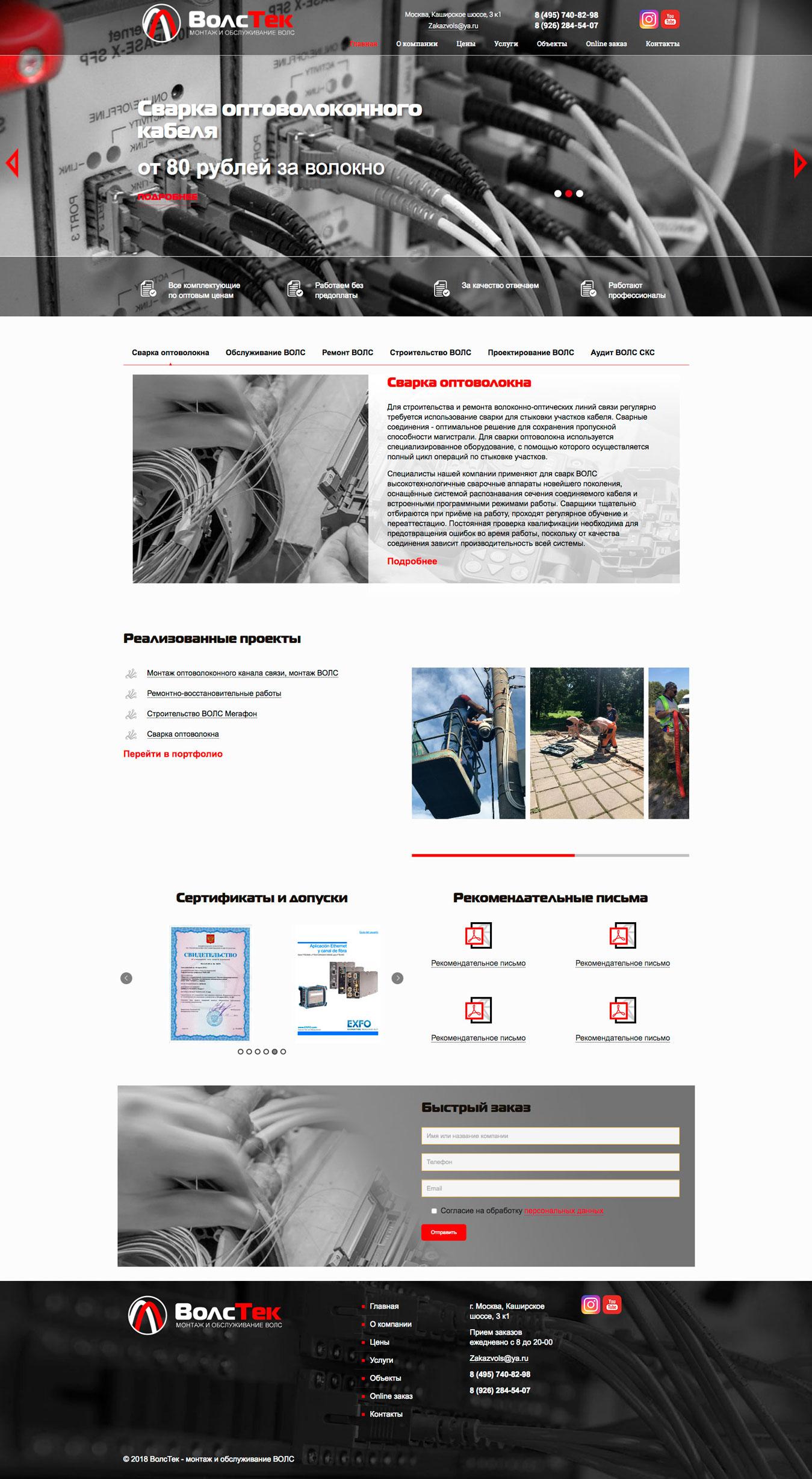Сайт компании ВолсТек