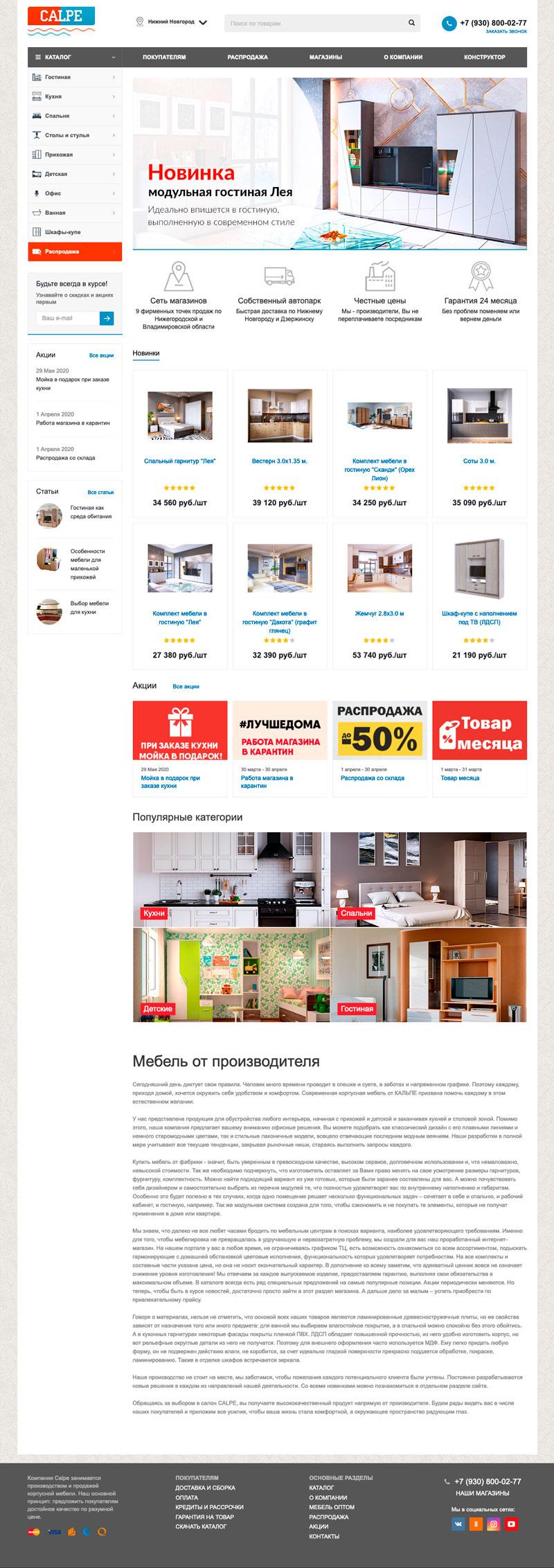Интернет-магазин мебели Calpe