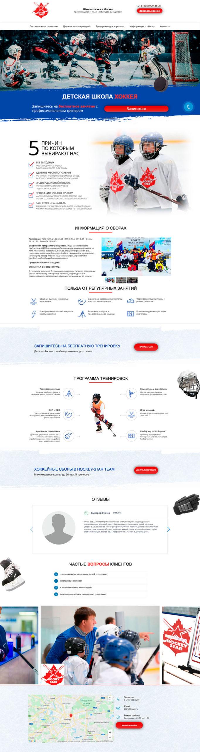 Сайт детской школы хоккея