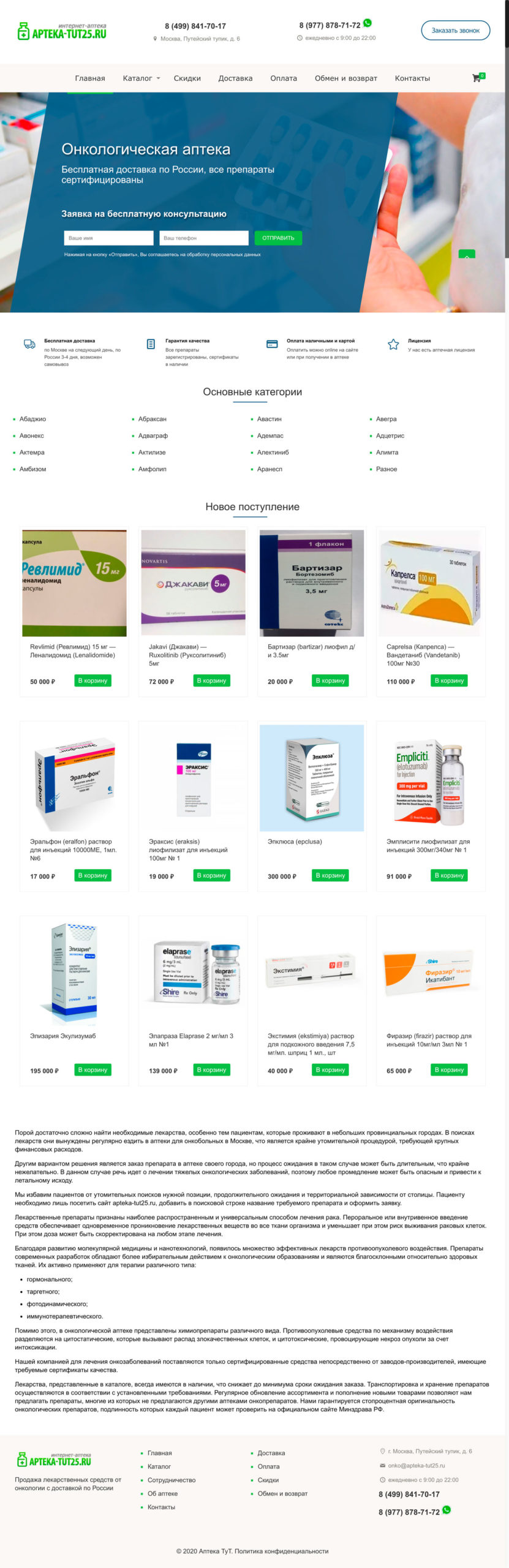 Сайт компании Аптека Тут