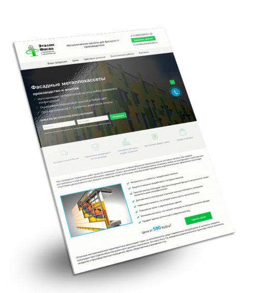 Сайт компании Эталон Фасад