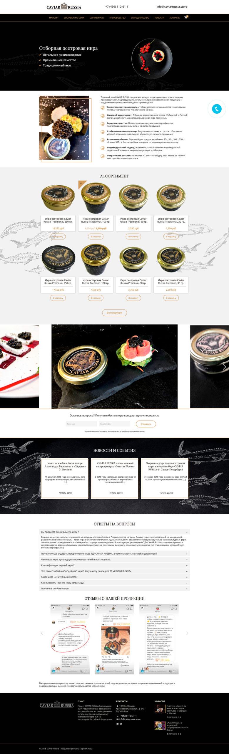 Сайт компании CAVIAR RUSSIA