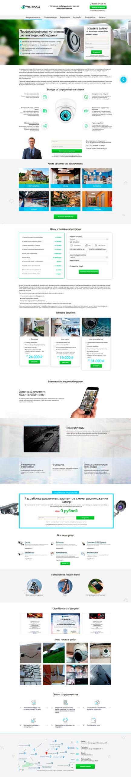 Сайт компании Teledom