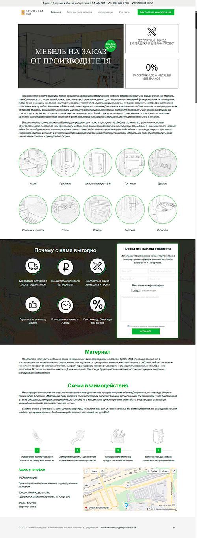Сайт компании Мебельный рай