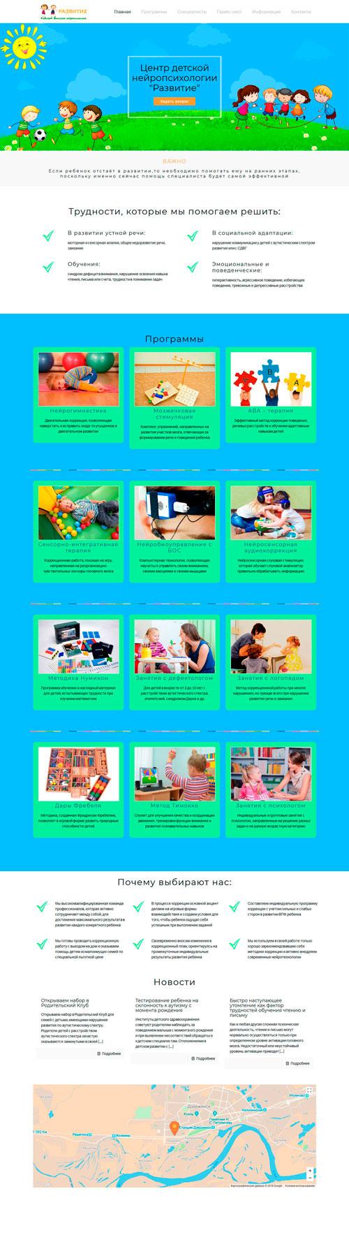 Сайт для детского нейропсихолога