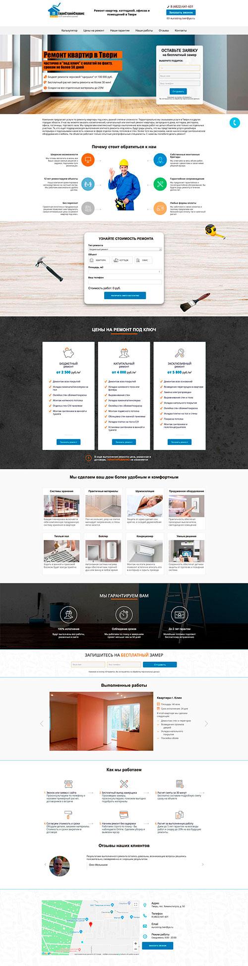 Сайт компании ЕвроСтройСервис